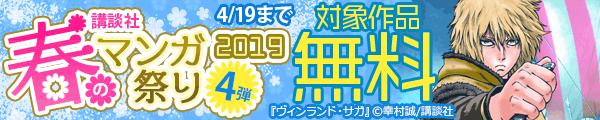 講談社 春のマンガ祭り2019 無料キャンペーン第4弾