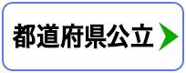 高校入試学校別過去問都道府県公立