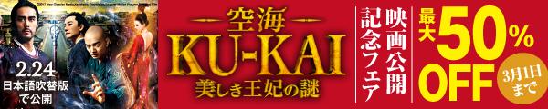 『空海-KU-KAI-』映画公開記念フェア