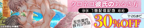 「クロネコ彼氏のあるき方(1)」配信記念 左京亜也既刊3作品30%オフ
