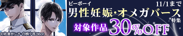 ビーボーイレコメンド特集 男性妊娠オメガバース編