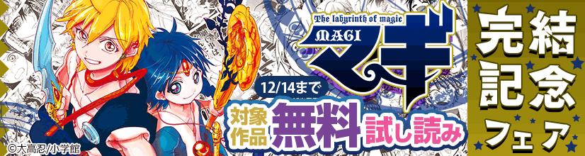 『マギ』完結記念キャンペーン!