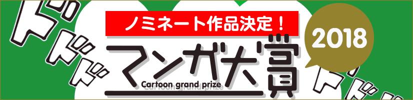 mibon(ミボン) マンガ大賞2018