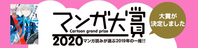 マンガ大賞2020