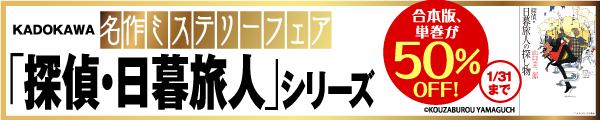 KADOKAWA名作ミステリーフェア「日暮旅人」編