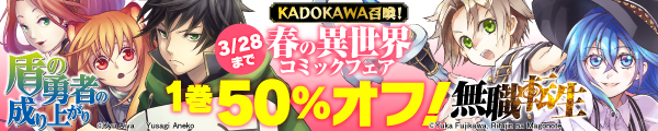 KADOKAWA召喚! 春の異世界コミックフェア