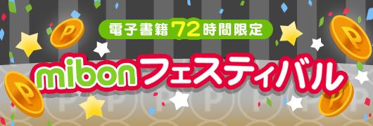 (1/25分)72時間限定!mibonフェスティバル(1月) 毎日ポイントプレゼント