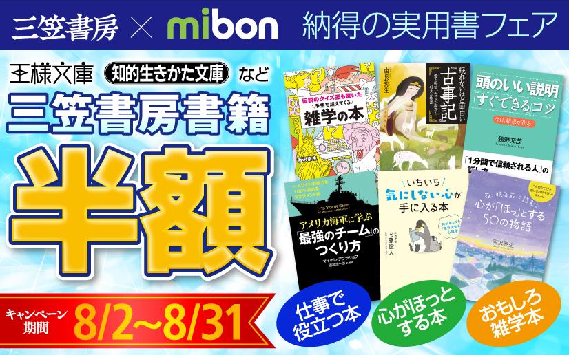 三笠書房×mibon 納得の実用書フェア
