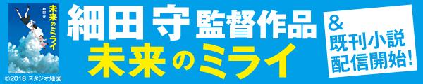 細田守監督作品『未来のミライ』&既刊小説配信開始フェア
