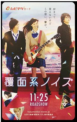 「mibon」×映画『覆面系ノイズ』公開記念タイアップキャンペーン