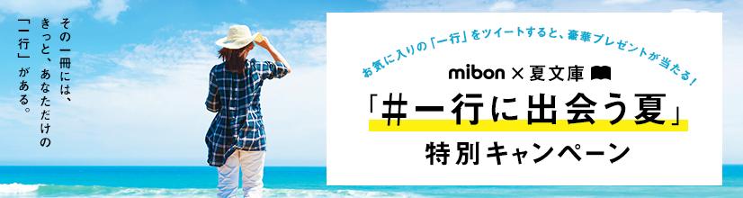 mibon×夏文庫「#一行に出会う夏」特別キャンペーン