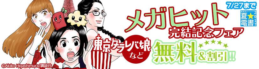 夏☆電書2017 第4週 女性漫画「メガヒット完結記念フェア」