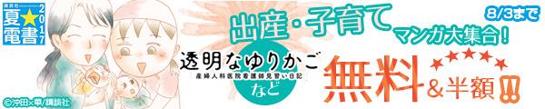 夏☆電書2017 第5週 女性漫画「出産・子育てマンガ大集合!」