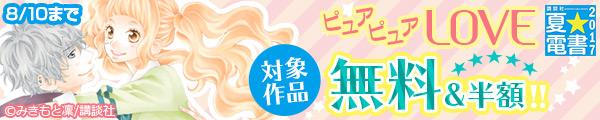 夏☆電書2017 第6週 女性漫画「ピュアピュアLOVE特集」