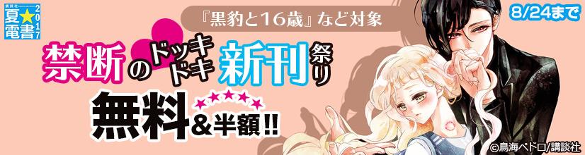 夏☆電書2017 第8週 女性漫画「禁断のドッキドキ新刊祭り」