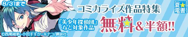 夏☆電書2017 第9週 女性漫画「コミカライズ作品特集」