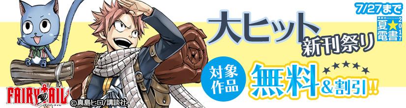 夏☆電書2017 第4週 男性漫画「大ヒット新刊祭り」