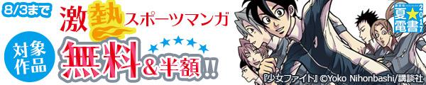 夏☆電書2017 第5週 男性漫画「激熱スポーツマンガ夏合宿」