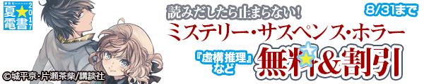 夏☆電書2017 第9週 男性漫画「読みだしたら止まらない!ミステリー・サスペンス・ホラー特集」
