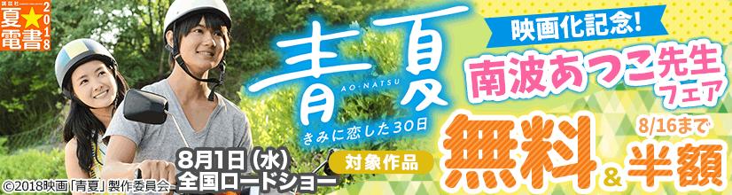 夏☆電書2018 青夏映画化記念 南波あつこ先生フェア