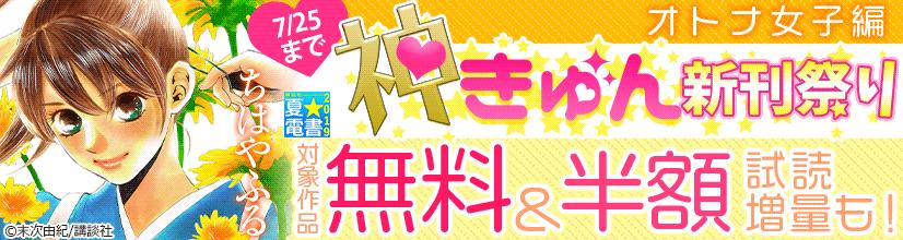 夏☆電書2019 神きゅん新刊祭り<オトナ女子編>