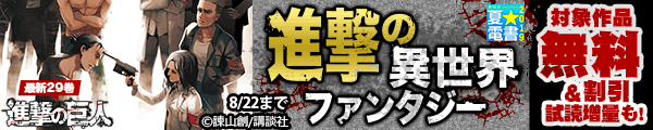 夏☆電書2019 進撃の異世界&ファンタジー特集