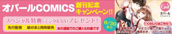 オパールCOMICS 創刊記念キャンペーン!!