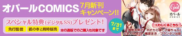 オパールCOMICS 7月新刊キャンペーン!!