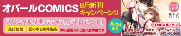 オパールCOMICS 8月新刊キャンペーン!!