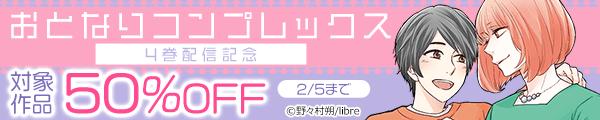「おとなりコンプレックス 4」配信記念特集