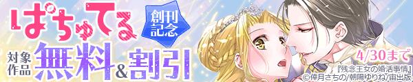 宙出版「ぱちゅてる」創刊記念フェア