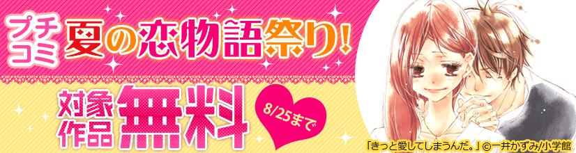 「37.5℃の涙」新刊配信!真夏のCheese!フェア