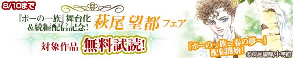 『ポーの一族』舞台化&続編配信記念!萩尾望都フェア