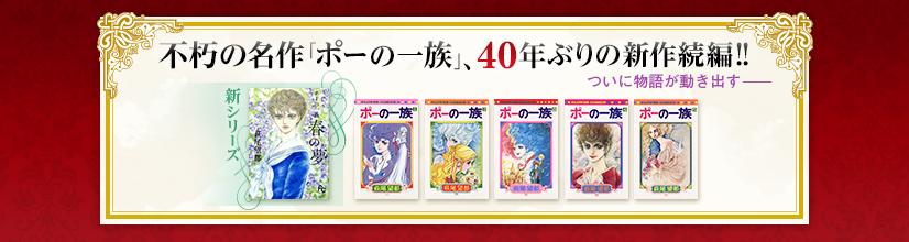 不朽の名作 40年ぶりの続編「ポーの一族~春の夢~」