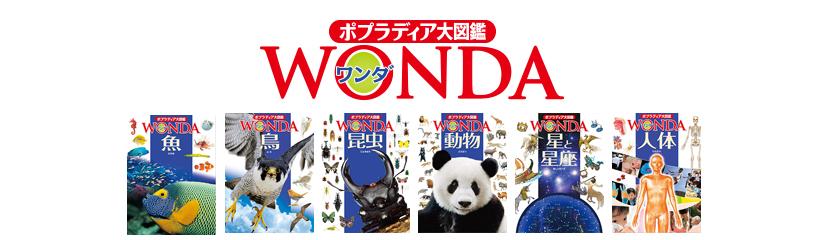ポプラディア大図鑑WONDA