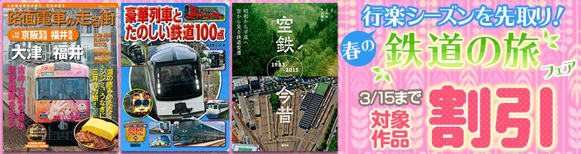 鉄道の旅フェア