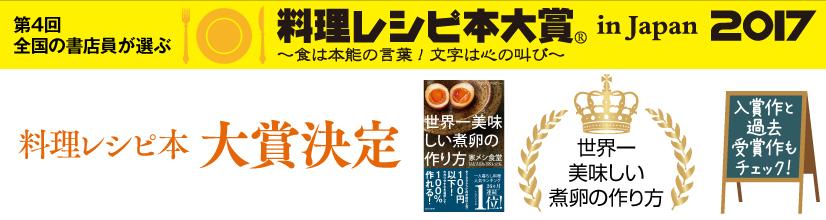 料理レシピ本大賞2017