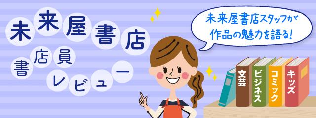 【mibon電子書籍】未来屋書店 書店員レビュー