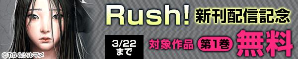 Rush!(ラッシュ)新刊配信記念 1巻無料キャンペーン
