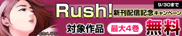 Rush!新刊配信記念 キャンペーン