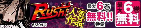 Rush!オススメ人気作品 最大6巻無料! 特集