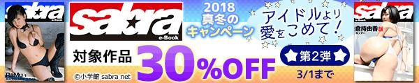 sabra net写真集・2018真冬のキャンペーンALL30%off アイドルより愛をこめて! 第2弾