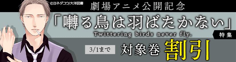 劇場アニメ公開記念『囀る鳥は羽ばたかない』特集