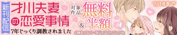 「才川夫妻の恋愛事情 7年じっくり調教されました」 新刊配信キャンペーン 無料&半額!