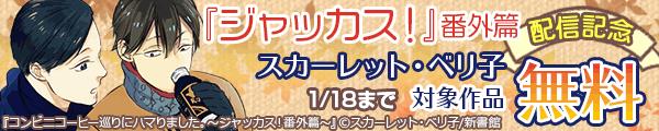 「ジャッカス!」番外篇配信記念 スカーレット・ベリ子5作品1話無料!