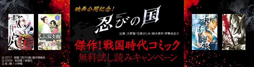 忍びの国 映画公開記念!戦国時代コミック 無料試し読みキャンペーン!!