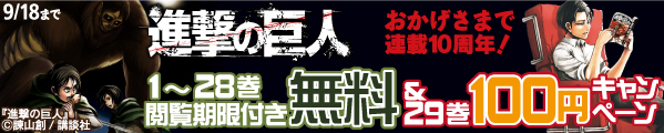 『進撃の巨人』1~28巻閲覧期限付き無料&29巻100円キャンペーン