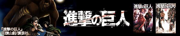 『進撃の巨人』コミック全巻リスト
