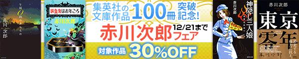 集英社の文庫作品100冊突破記念 赤川次郎フェア