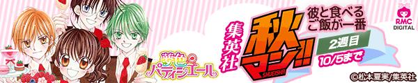 秋マン!! 2017【第2弾】彼と食べるご飯が一番マンガ特集